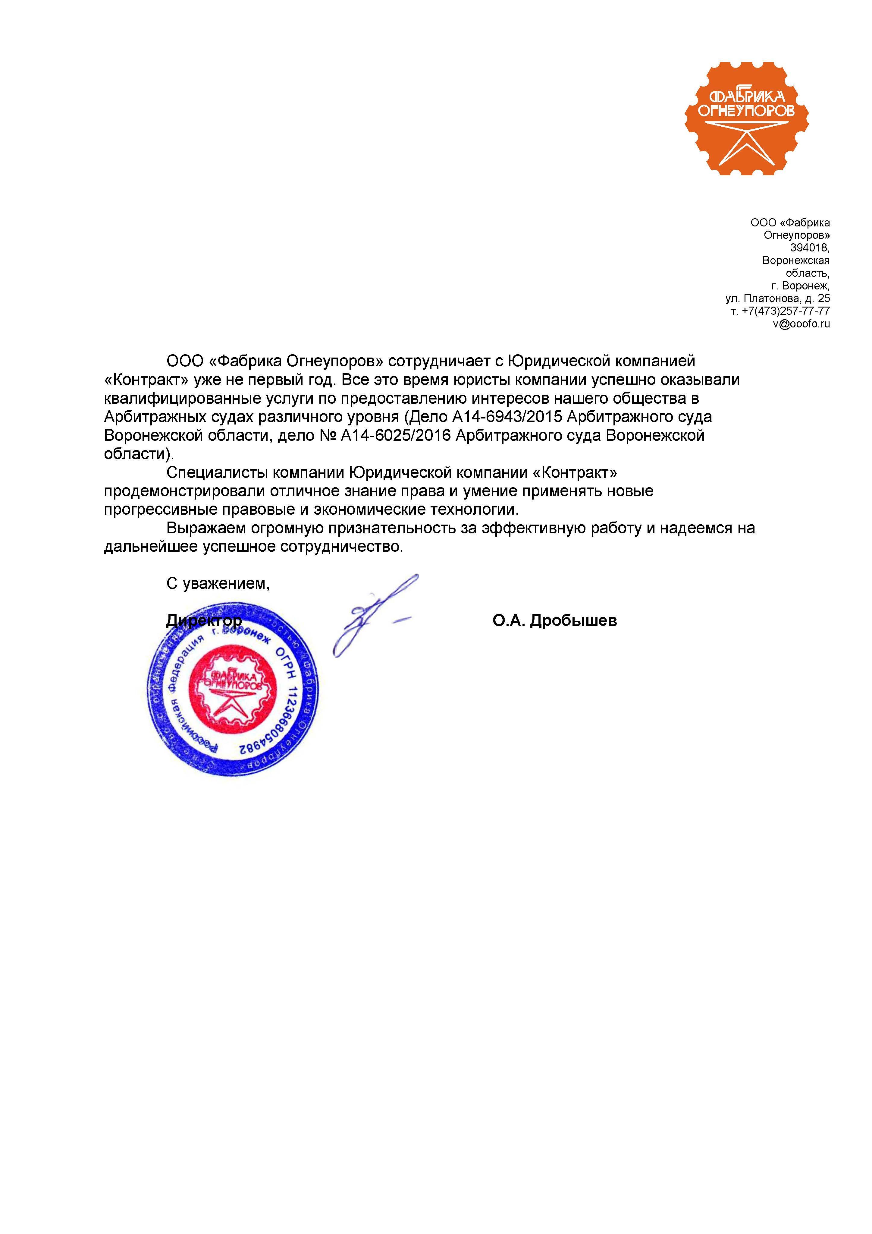 Трудовой юрист воронеж отзывы консультация юриста Воронеж раздьяконов
